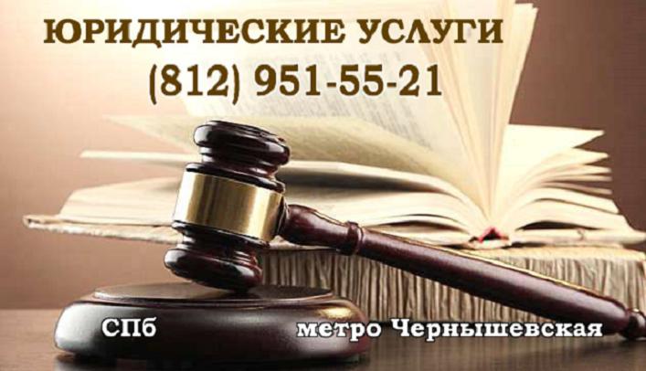 Юридические услуги в Санкт-Петербурге. Защита в суде.
