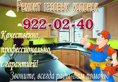 Ремонт газовых колонок СПб: на дому, с гарантией