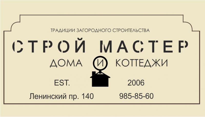 Строительная компания ООО Строй-Мастер