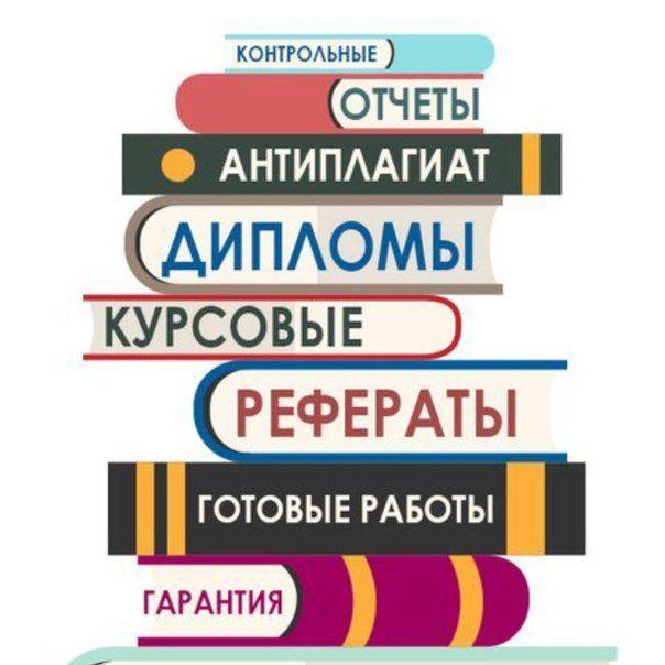 Курсовые, дипломные, ВКР, отчеты о практике