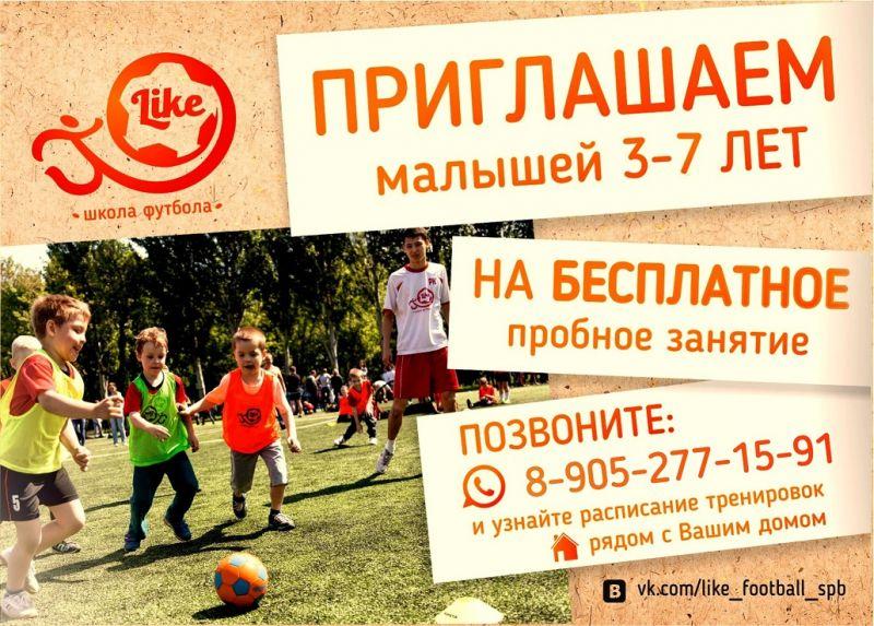 Школа футбола Like СПб. Набираем малышей 3-7 лет ЗВОНИ!