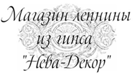 """Магазин лепнины из гипса """"Нева-Декор"""""""