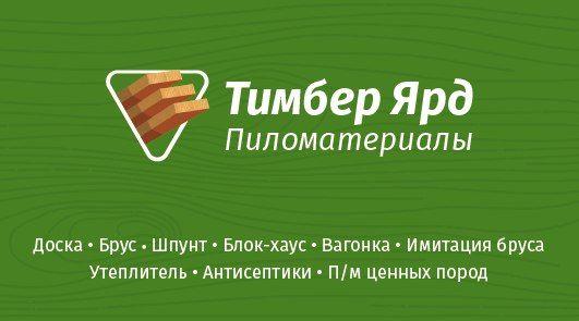 База пиломатериалов и сопутствующих товаров Тимбер Ярд