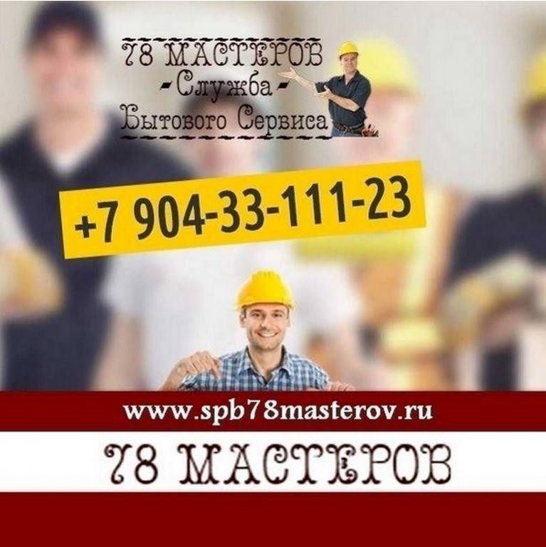 «78 Мастеров»-Муж на час,Мелкий бытовой ремонт