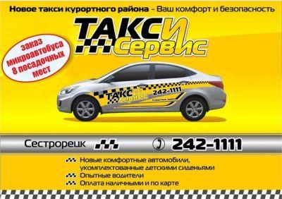 Такси-Сервис в Сестрорецке быстро недорого надежно