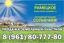 Продажа земельных участков  в Тосненском районе КП Рамецкое