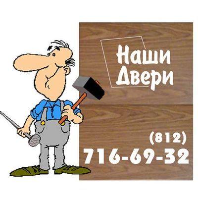 Продажа межкомнатные двери в Санкт-Петербурге
