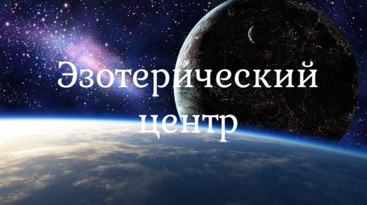 Эзотерический Центр в г. Санкт-Петербург