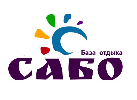 Отдых на Красногорском озере турбаза Сабо