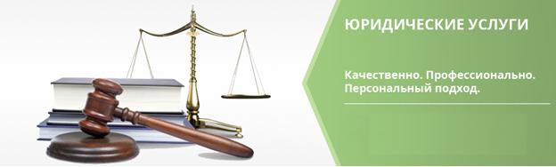 «ЮстицГарант» - это оказание юридических услуг