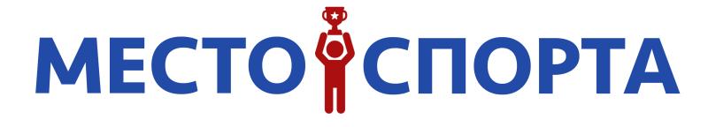 Место Спорта - онлайн сервис по организации спортивного досуга.