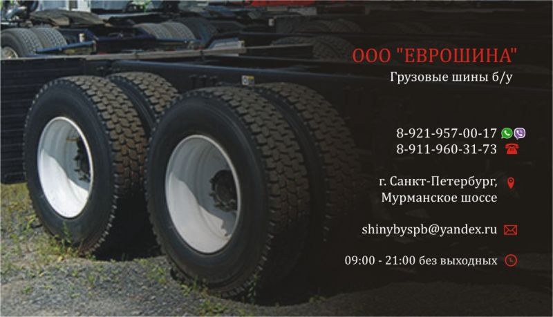 Грузовые шины бу из Германии оптовая и розничная продажа.