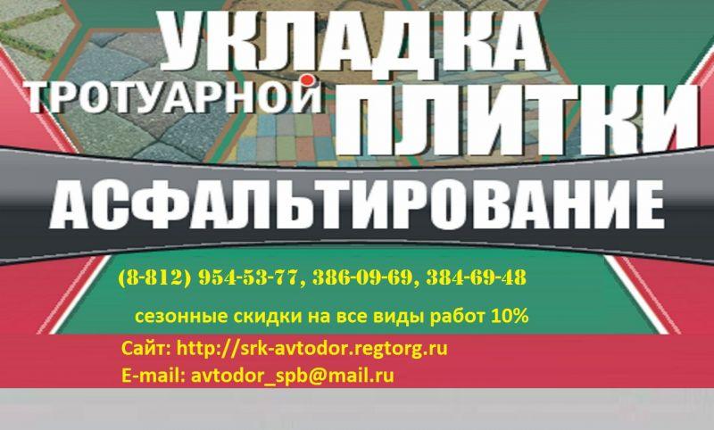 Асфальтирование дорог и благоустройство площадок в СПб