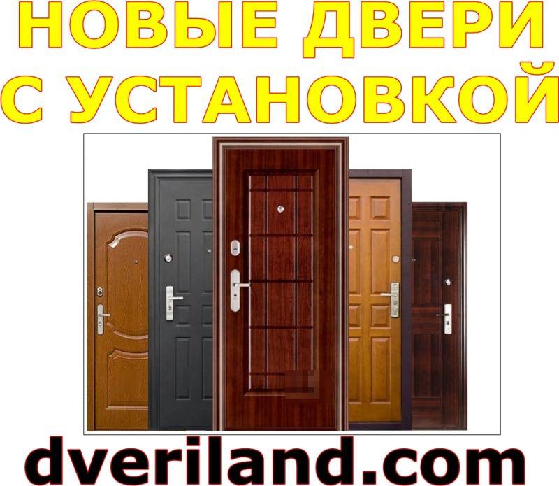 Установка входных дверей, Продажа дверей