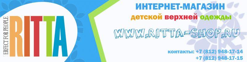 Интернет-магазин детской одежды RITTA SHOP