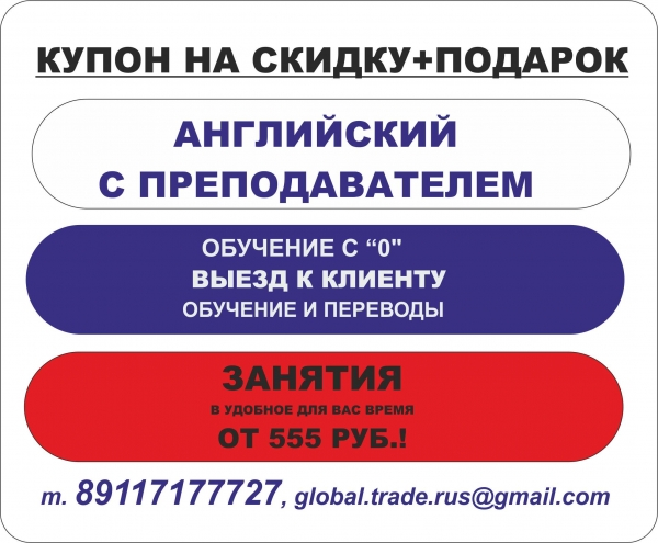 Победим кризис! ЛИЧНЫЙ репетитор по АНГЛИЙСКОМУ. АКЦИЯ! от 555 РУБ