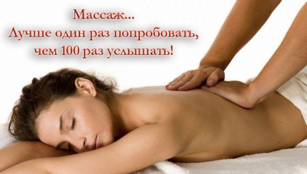 Антистрессовый массаж. Обучение в СПб