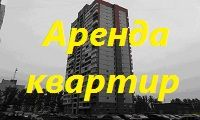 Аренда 3-х комнатных квартир - комиссия от 50%