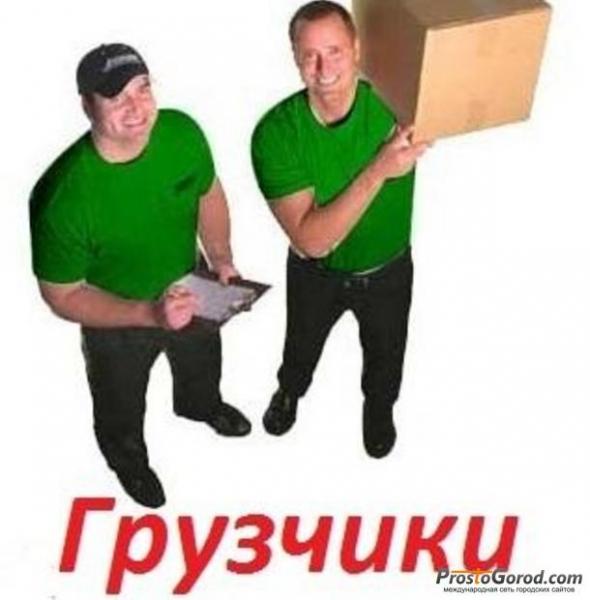 Грузоперевозки, грузчики, сборщики мебели