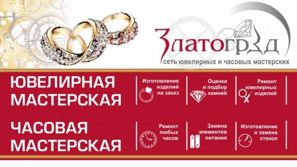Ломбард в москве каталог ювелирных и меховых изделий