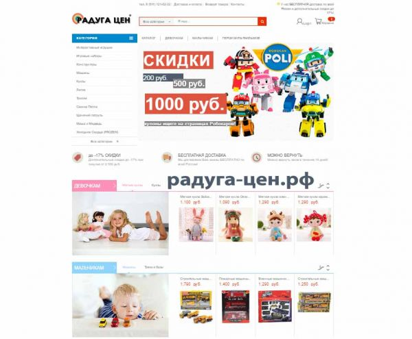 Интернет магазин детских игрушек с бесплатной доставкой