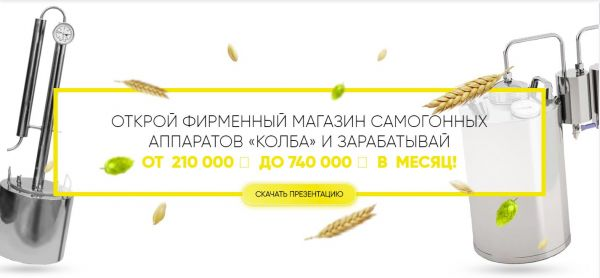 Франшиза динамично развивающейся сети магазинов «Колба»
