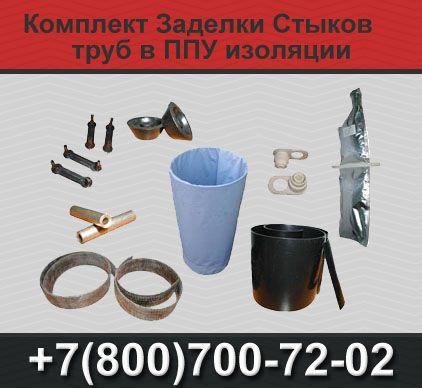 Комплект Заделки Стыков (КЗС) ,  МРК-06