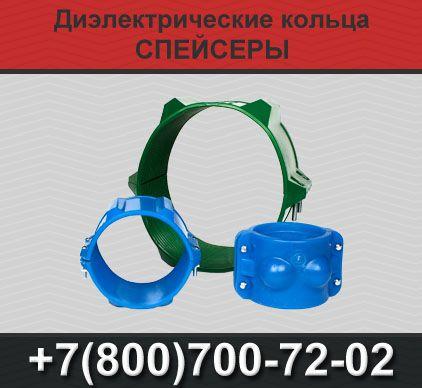 Предохранительные диэлектрические кольца СПЕЙСЕРЫ