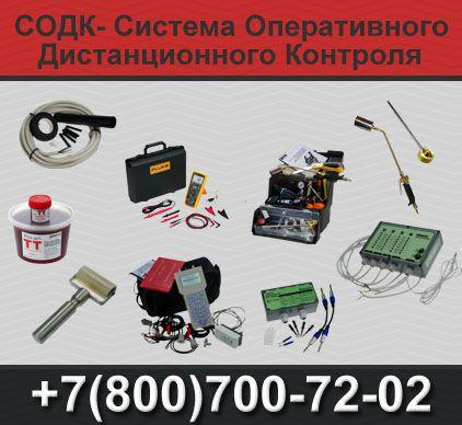 Системы Оперативного Дистанционного Контроля (СОДК) ,  МРК-05