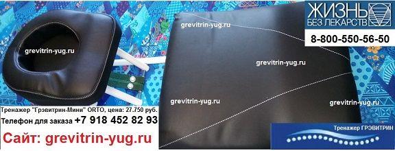 Тренажер Грэвитрин - Мини ORTO для вытяжения позвоночника дома