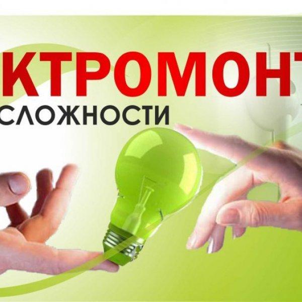 Электромонтажные работы-услуги электрика, монтаж проводки,  и системы охраны.