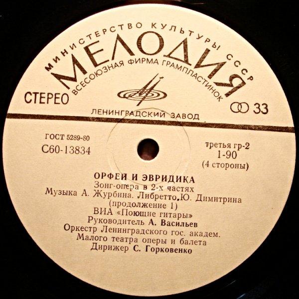 Орфей И Эвридика - А.  Журбин,  Ю.  Димитрин