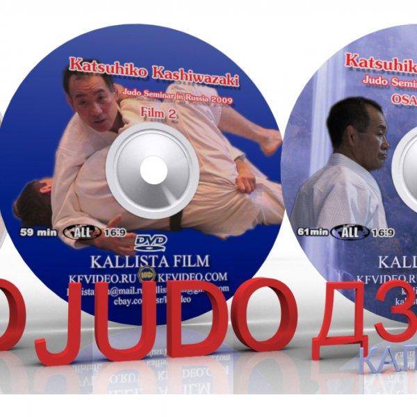 Дзюдо.  Katsuhiko Kashiwazaki 8 DAN. (диски) .