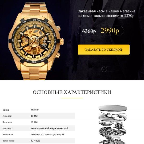 Часы мужские Winner Skeleton