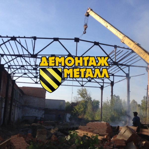 Демонтаж ангаров,  каркасов,  навесов,  складов,  в СПб и Лен.  обл.