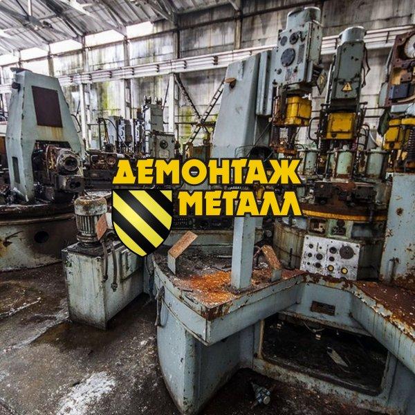 Демонтаж станков и оборудования,  в СПб и Лен.  области.  «Демонтаж Металл»