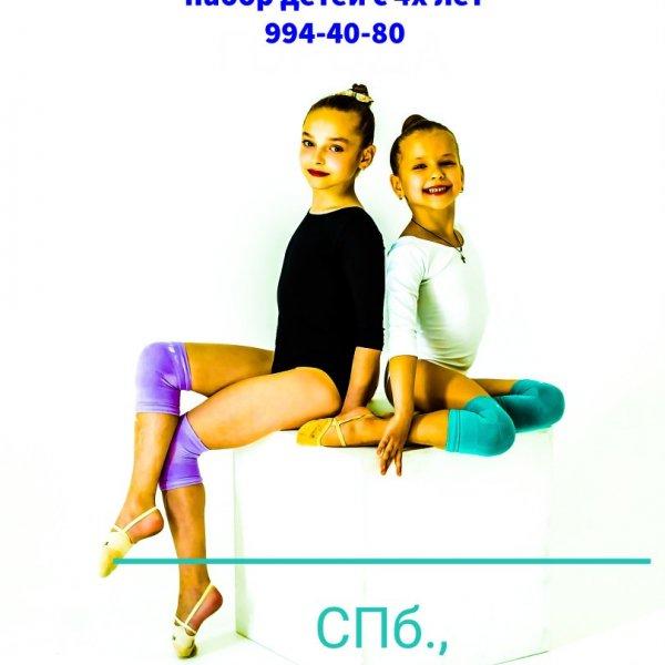 СК Северная Звезда объявляет набор детей для занятий гимнастикой