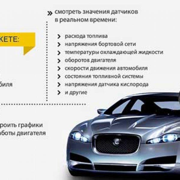 Устройство для диагностики автомобиля