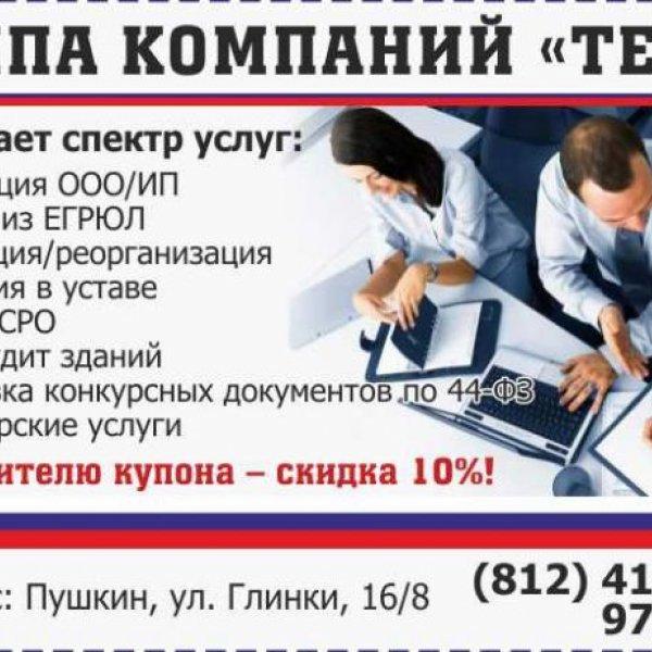 Оказание услуг по смене юридического адреса в ЕГРЮЛ