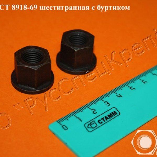 Гайка с буртиком ГОСТ 8918-69