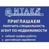 «Агент по недвижимости - Риэлтор» (продажа, покупка, обмен)