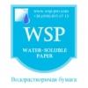 австралийская бумага водорастворимая WSP