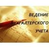 """Бухгалтерские и юридические услуги с """"АФ-Гранд"""""""