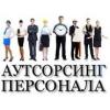 Аутсорсинг персонала в Санкт Петербурге