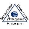 Услуги аутсорсинга в Санкт-Петербурге
