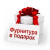 Фурнитура в подарок при покупке раздвижной системы.