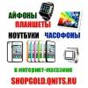 интернет-магазин айфонов, планшетов, ноутбуков