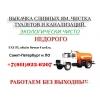 Качественные ассенизаторские услуги, откачка в Санкт-Петербурге и ЛО.