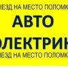 Автоэлектрик в Краснодаре с выездом, автоэлектрик круглосуточно