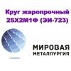 Круг жаропрочный 25Х2М1Ф (ЭИ-723), пруток стальной 25х2м1ф купить